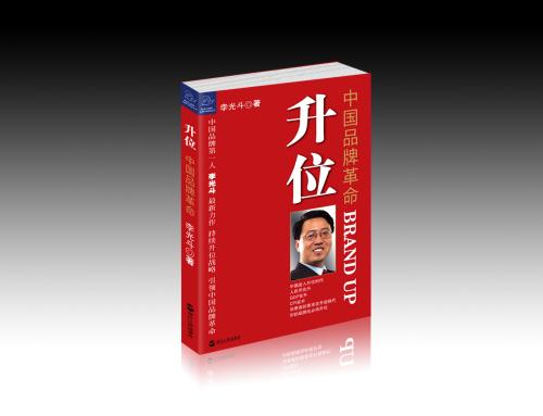 新书:《升位》 - 李光斗 - 李光斗的博客