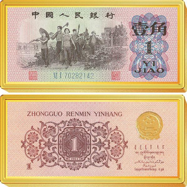 引用 第三套纯金人民币欣赏「组图」 - 初来乍到 - 爱在每时每秒