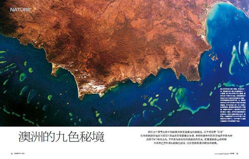 0902-九色澳洲 - 新探索 - 新探索QUO杂志