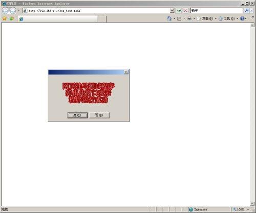 安全工程师之网页挂马系列3:潜伏的危机CSS挂马 - 苗得雨 - 苗得雨:网事争锋