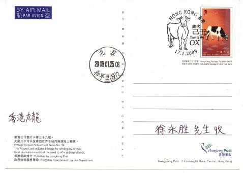 香港发行牛生肖邮资已付明信片(图) - xuyongsheng318 - xuyongsheng318的博客