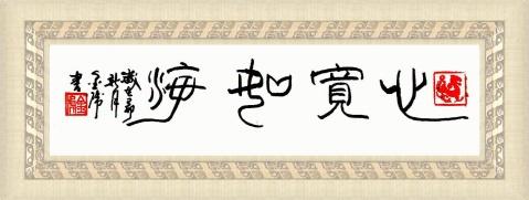 我的硬笔篆书 - zhjhu999 - 平地草堂
