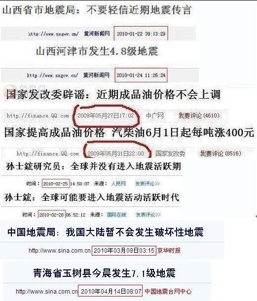 [全民动员]用新闻报导拼出2012真相 - 桃花盛开 - 桃花盛开