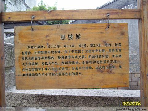 苏州平江路 - 随缘 - 学 而 时 习 之,不 亦 悦 乎。