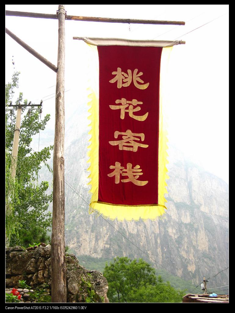 7.19日登山 溢福口--上坪--桃花谷 - 漂泊   - 漂泊的家园