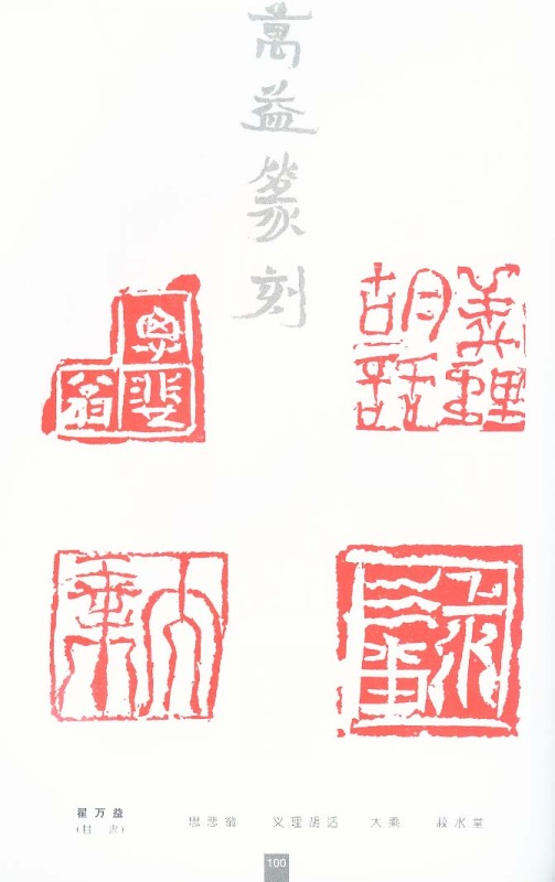 名家篆刻作品装裱格式 - 深圳原创画室 - 深圳原创画室