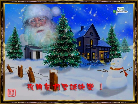 圣诞节贴图(3) - 语剑笑天 - 笑  笑  的  家