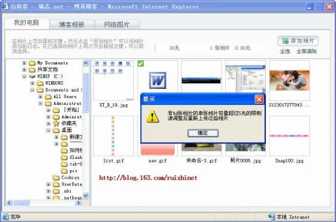 网易博客图片上传功能与PP加速器存在冲突 - 瑞志.net - 山林客