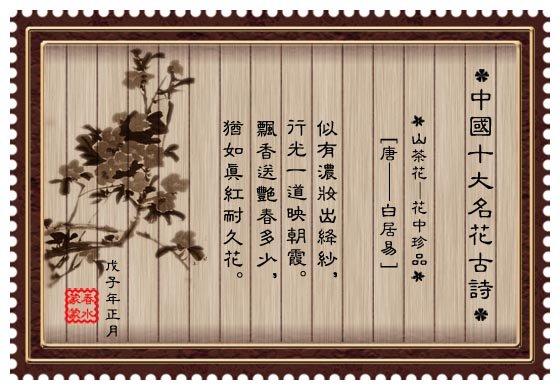中国十大名花古诗 - woaitaohongyan - tianyamifangcao 的博客