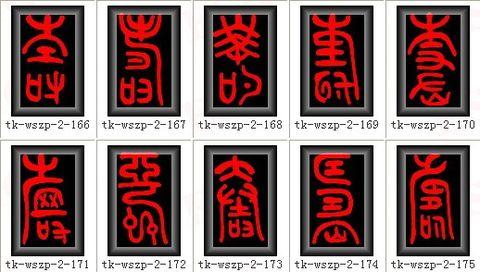 资料:寿字的500种不同写法 - 杜鹃 - 扇面艺术--杜鹃