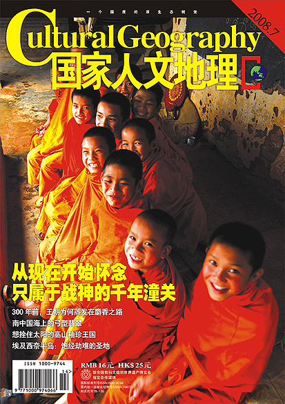 《国家人文地理》2008年7月号 - 国家人文地理 - 《国家人文地理》官方博客