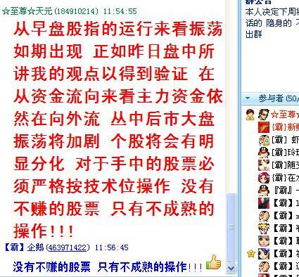 2009牛年2月11日大盘综述 - ☆至尊☆天元 - ☆至尊☆天元的博客 霸占牛股天天超短线群