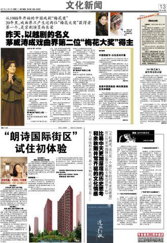 《杭州日报》有关《逆旅千秋》的报道 - 郑骁锋 - 郑骁锋 江南药师工作室