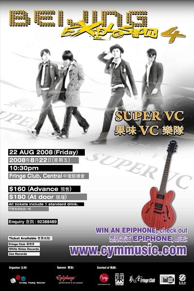 Beijing Explosion 4 - Super VC - SUPERVC - 重返迷幻