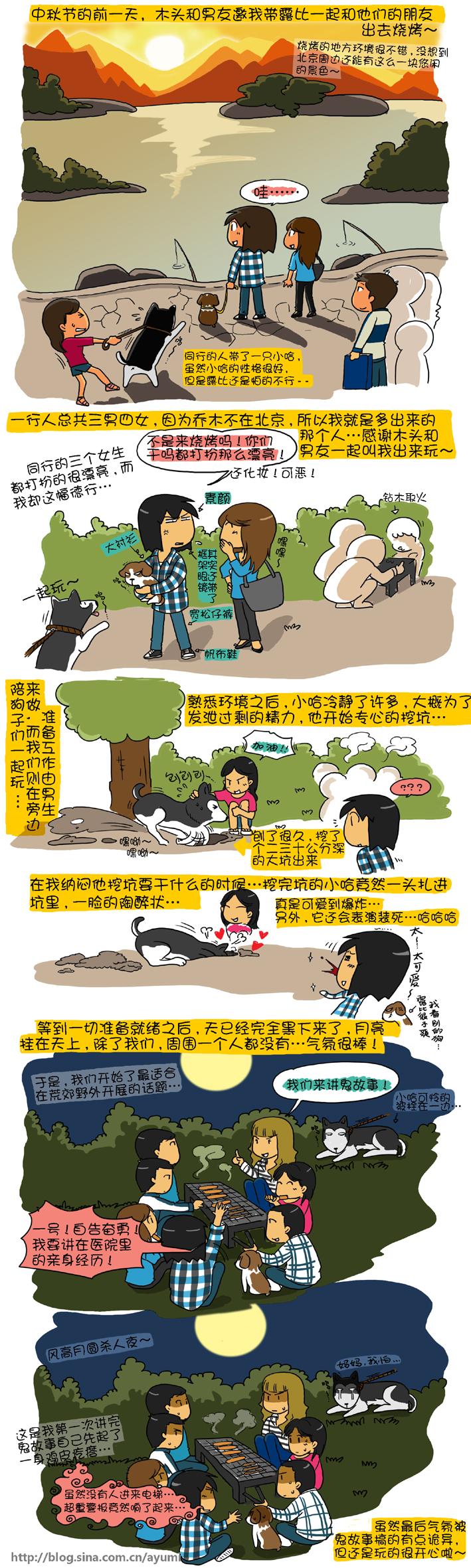 中秋节前野外的烧烤 - 小步 - 小步漫画日记