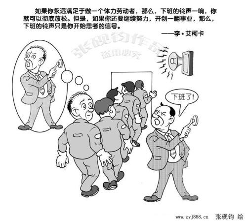 哲理快餐:励志成功漫画 - 水化学 - 中学化学
