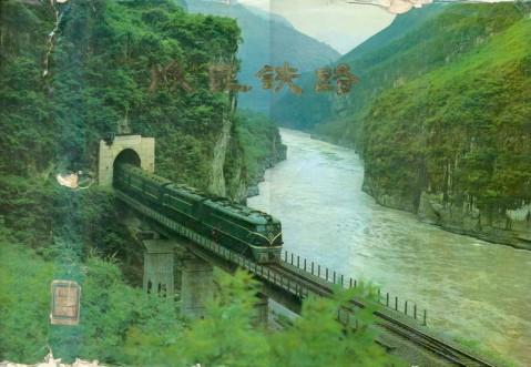 穿行成昆线(血色军魂) - 铁道兵kg7659 - 铁道兵kg7659