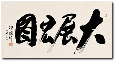 华国锋书法欣赏 - www3117 - www3117的博客