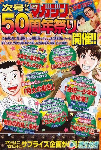 日本漫画扫描:冷饭重炒路在何方? - 奥妙 - 不正常人类研究中心