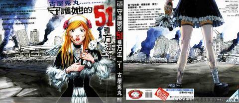 古屋兔丸《守护她的51种方法》 - youlin - youlin的漫画阅读日志