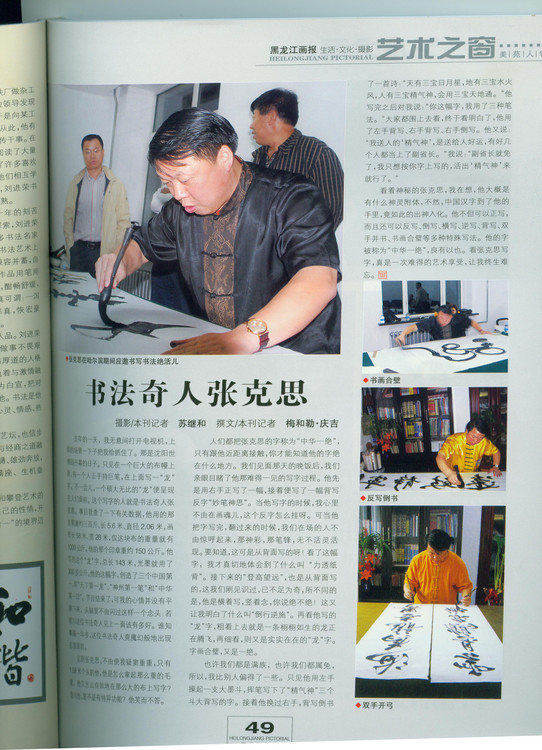 2007-10-黑龙江画报 - 张克思 - 张克思