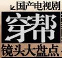 盘点:中国十大电视剧穿帮镜头 - 潇彧 - 潇彧咖啡-幸福咖啡