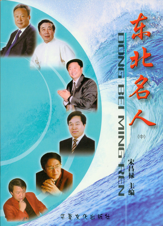 东北名人——世纪精英:张克思 - 张克思 - 张克思