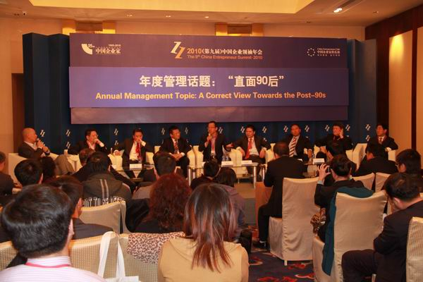 蒋锡培、徐浩然出席2010(第九届)中国企业领袖年会 - 徐浩然 - 徐浩然