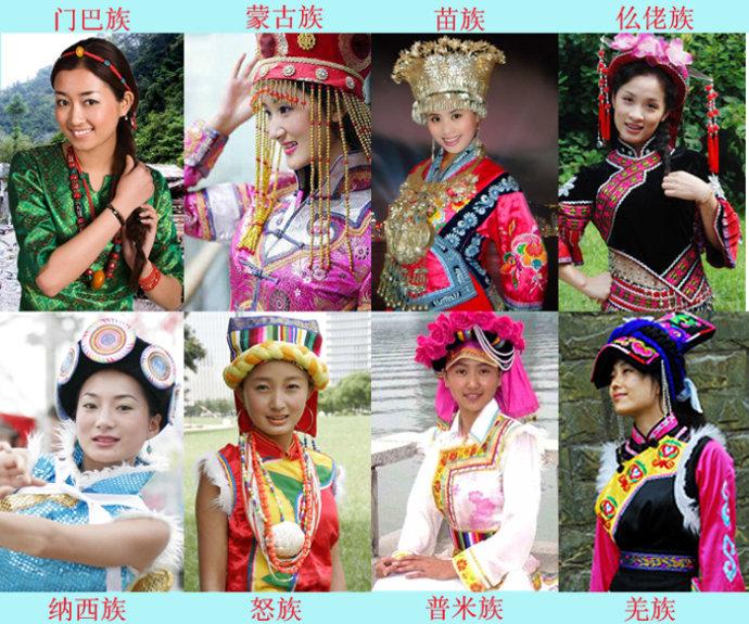 [转载]中华五十六个民族