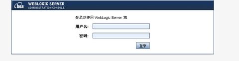 WebLogic--使用配置向导建立域 - 古城 -     ~~~古城风~~~