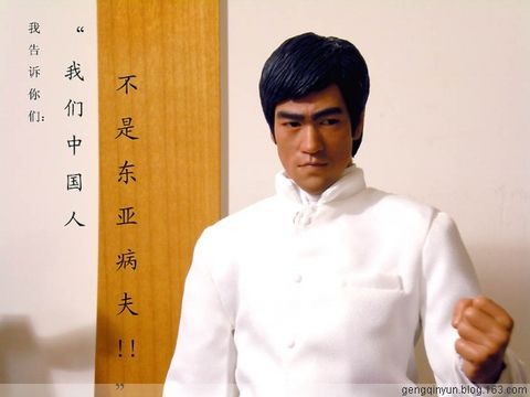 中国人不是东亚病夫!! - 玻璃瓶的鱼儿 - 玩具大掌柜