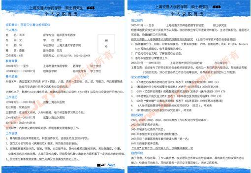 原创硕士研究生中文求职简历样本--仅供参考-简历