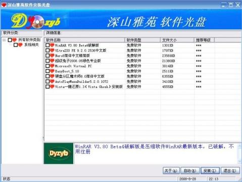 深山雅苑软件安装光盘V2.0介绍 - ok -         OK之家