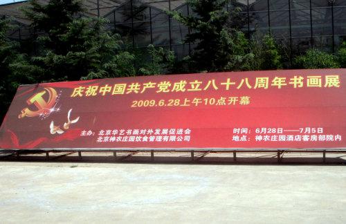 """华艺""""庆祝建党88周年书画展""""开幕 - 苏泽立 - 苏泽立的博客"""