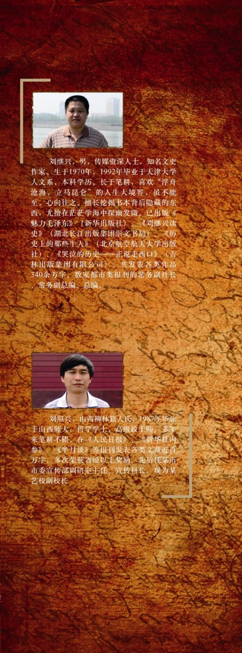 我与弟弟合著的《历史的迷踪》出版了 - 刘照兴 - 刘照兴的BLOG