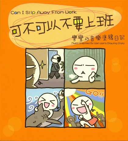 Various Artists - Can I Slip Away From Work - ﹑Neverever. - 傻逼乐园