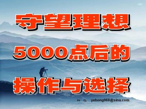 守望理想——5000点后的操作与选择 - 叶弘 - 叶弘 谈股市股民股票