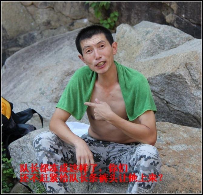 登山快乐之《谁偷了队长的裤头》 - qdgcq - 青岛从容