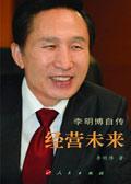 韩国总统李明博自传:经营未来(选载) - shanben56ing - shanben56ing的博客