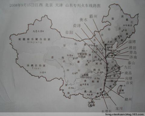 京津赣鲁专列游 - 笑因宽容 - 笑因宽容的博客