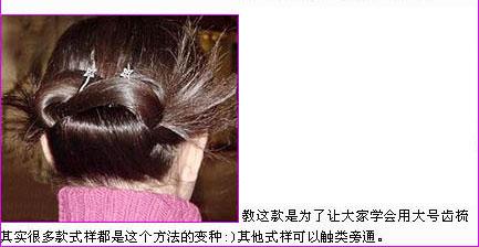 女士扎头发的方式(二)! - 知己难求 - jlsplslzq 的博客