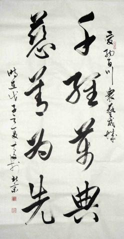 书法作品展(三) - 张克思 - 张克思