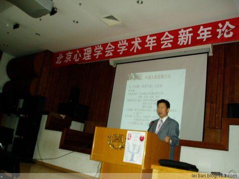 北京心理学会学术年会暨新年论坛 - 北京心理学会 - 北京心理学会官方网站欢迎您!