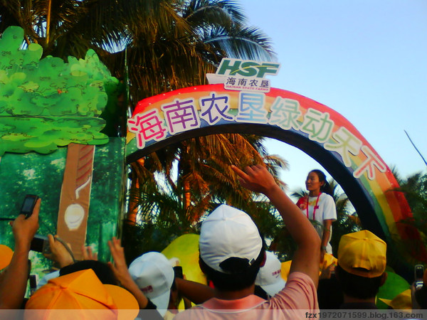 [原] 2008年(第九届)中国海南欢乐节 - 晨思语 - Wo De Bo Ke