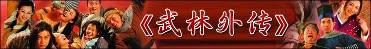81集古装情景喜剧《武林外传》点播 - 自由飞翔 - 老邹的博客