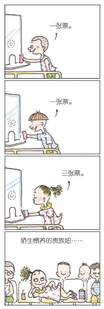 《绝对小孩2》四格漫画选载三 - 朱德庸 - 朱德庸 的博客
