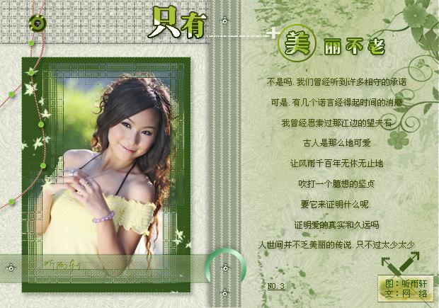 只有美丽不老 - Lily - 百合花园