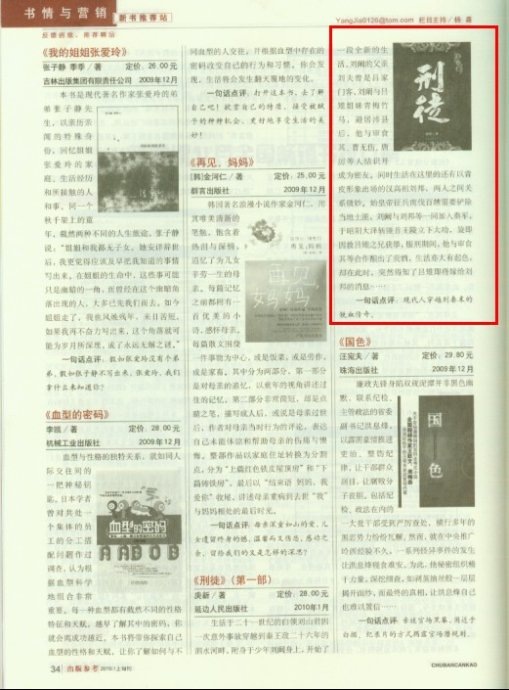各时尚、文摘杂志推荐亨通堂新书 - 亨通堂 - 亨通堂——创造有价值的阅读