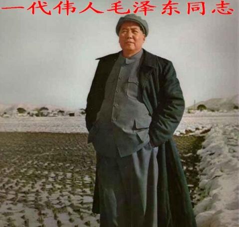 一代伟人毛泽东一生的开支 - 私人禁地 - 私人禁地