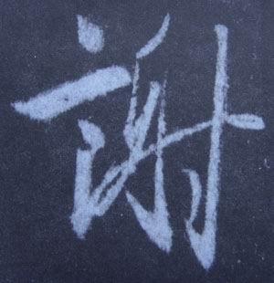 《圣教序》临习指导 - chengyi606 - chengyi606